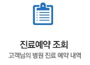 진료예약 조회 : 고객님의 병원 진료 예약 내역