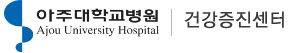 아주대학교병원 건강증진센터