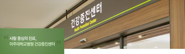 사람 중심의 진료, 아주대학교병원 건강증진센터