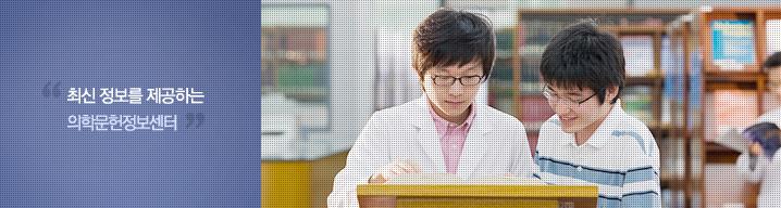 최신 정보를 제공하는 의학문헌정보센터