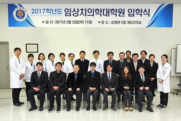 아주대학교 임상치의학대학원 2017 입학식