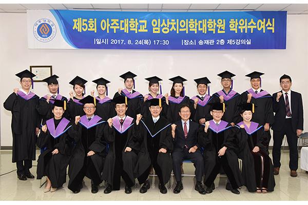 임상치의학대학원 제5회 학위수여식