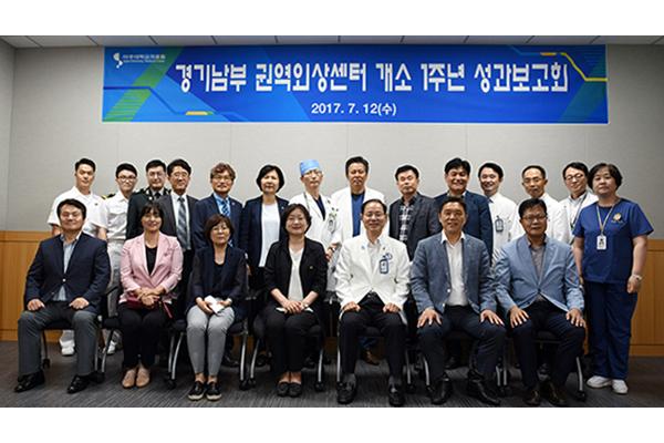 경기남부 권역외상센터 개소 1주년 성과보고회