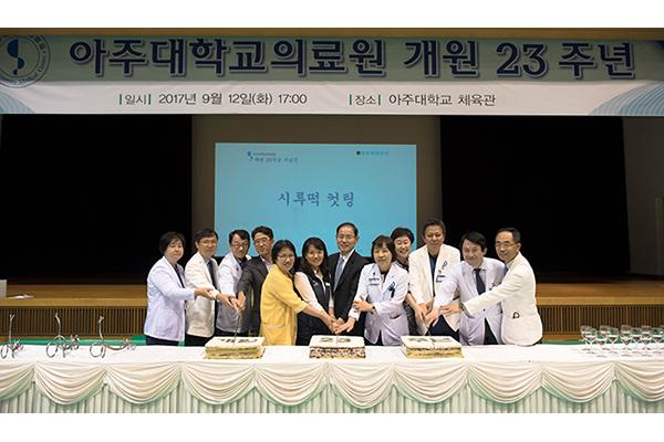 아주대학교의료원 개원 23주년 기념식