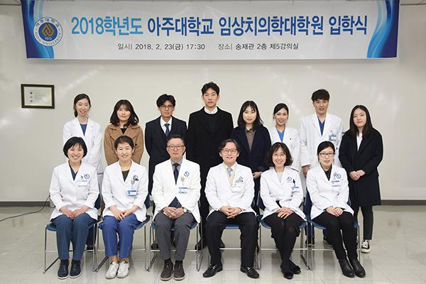 2018학년도 임상치의학대학원 입학식