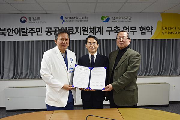 북한이탈주민 건강증진을 위한 의료 지원 협약 체결