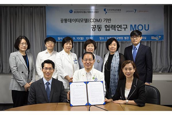 (주)한국얀센과 '공통데이터모델(CDM) 기반 공동 협력연구 MOU' 체결