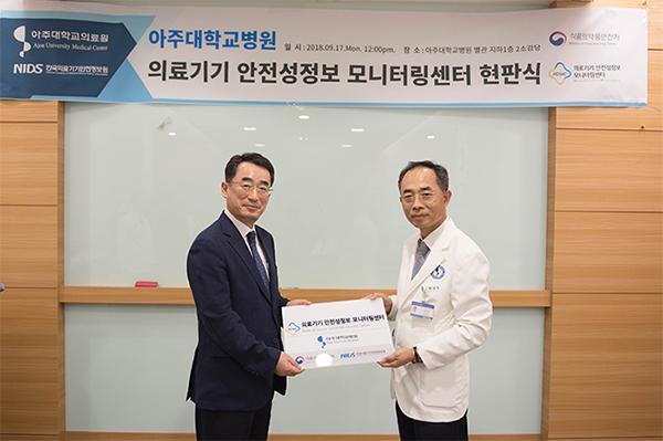 의료기기 안전성정보 모니터링센터 현판식