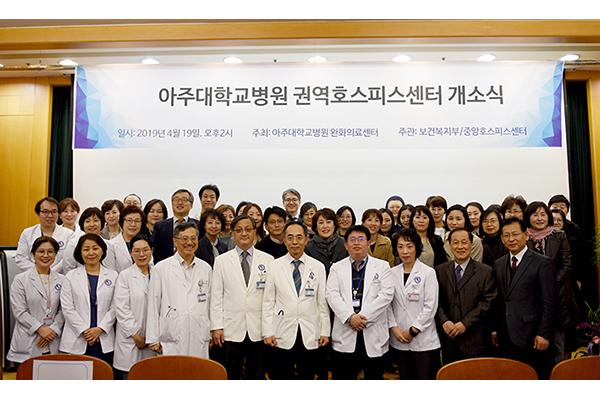 아주대학교병원 권역호스피스센터 개소식