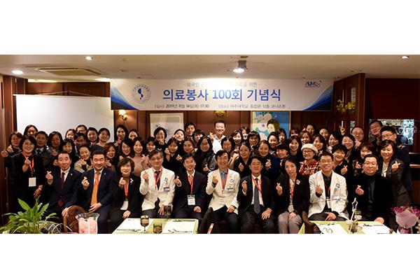 아주대학교의료원 의료봉사동아리, 외국인 근로자 및 다문화 가족 의료봉사 100회 기념식