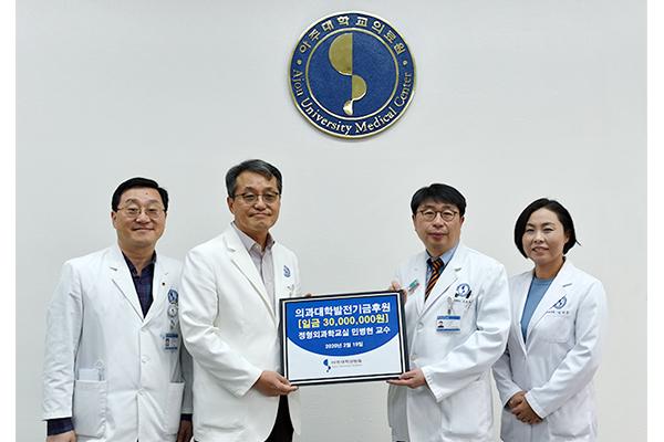 민병현 교수, 의과대학 발전기금 3천만 원 기부