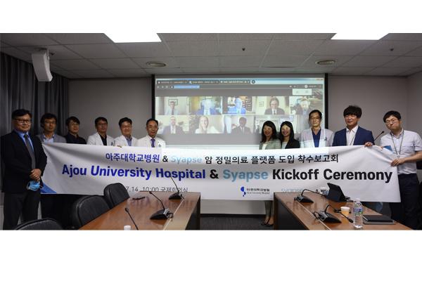 아주대학교병원, 미국 사이앱스(Syapse)와 '암 정밀의료 플랫폼 구축'킥 오프(Kick Off) 행사 가져