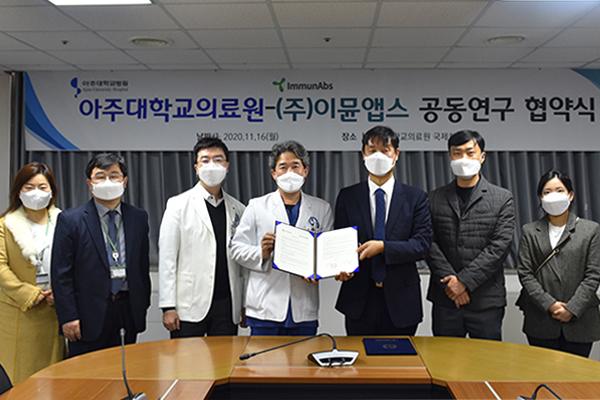 아주대학교의료원-(주)이뮨앱스, 신약 개발 공동연구 협약 체결