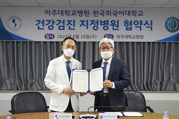 아주대학교병원-한국외국어대학교 건강검진 지정병원 협약 체결
