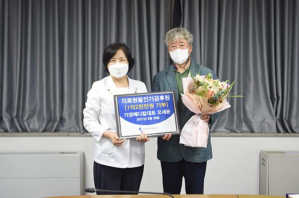 가영메디칼 오세윤 대표, 의료원 발전기금 1억 2천만 원 기부