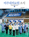 의료원-소식지-21-56월호.jpg