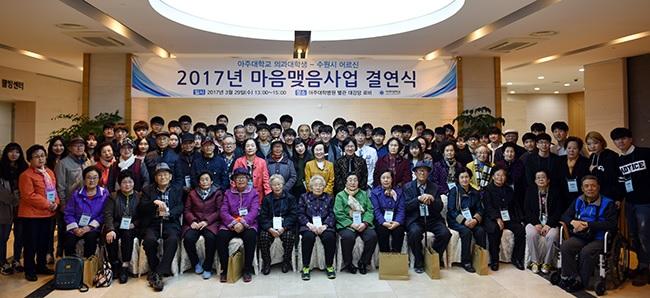 """2017 학생봉사실습 """"마음맺음사업"""" 결연식(2017.03.29)"""
