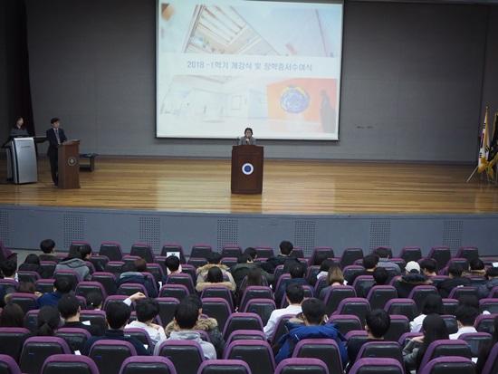 2018-1학기 개강식 및 장학증서 수여식(2018.3.2)