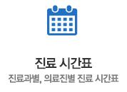 진료 시간표 : 진료과별, 의료진별 진료 시간표