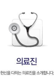 의료진 : 헌신을 다하는 의료진을 소개합니다.