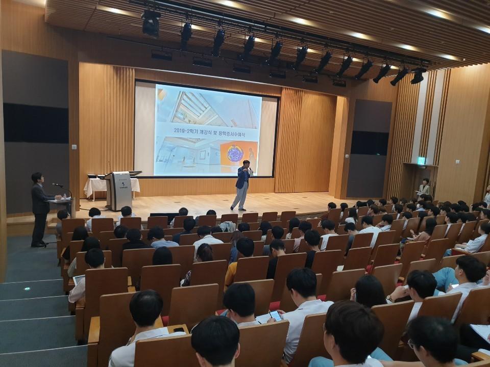 2019-2 개강식 및 장학증서 수여식 (2019.8.30)
