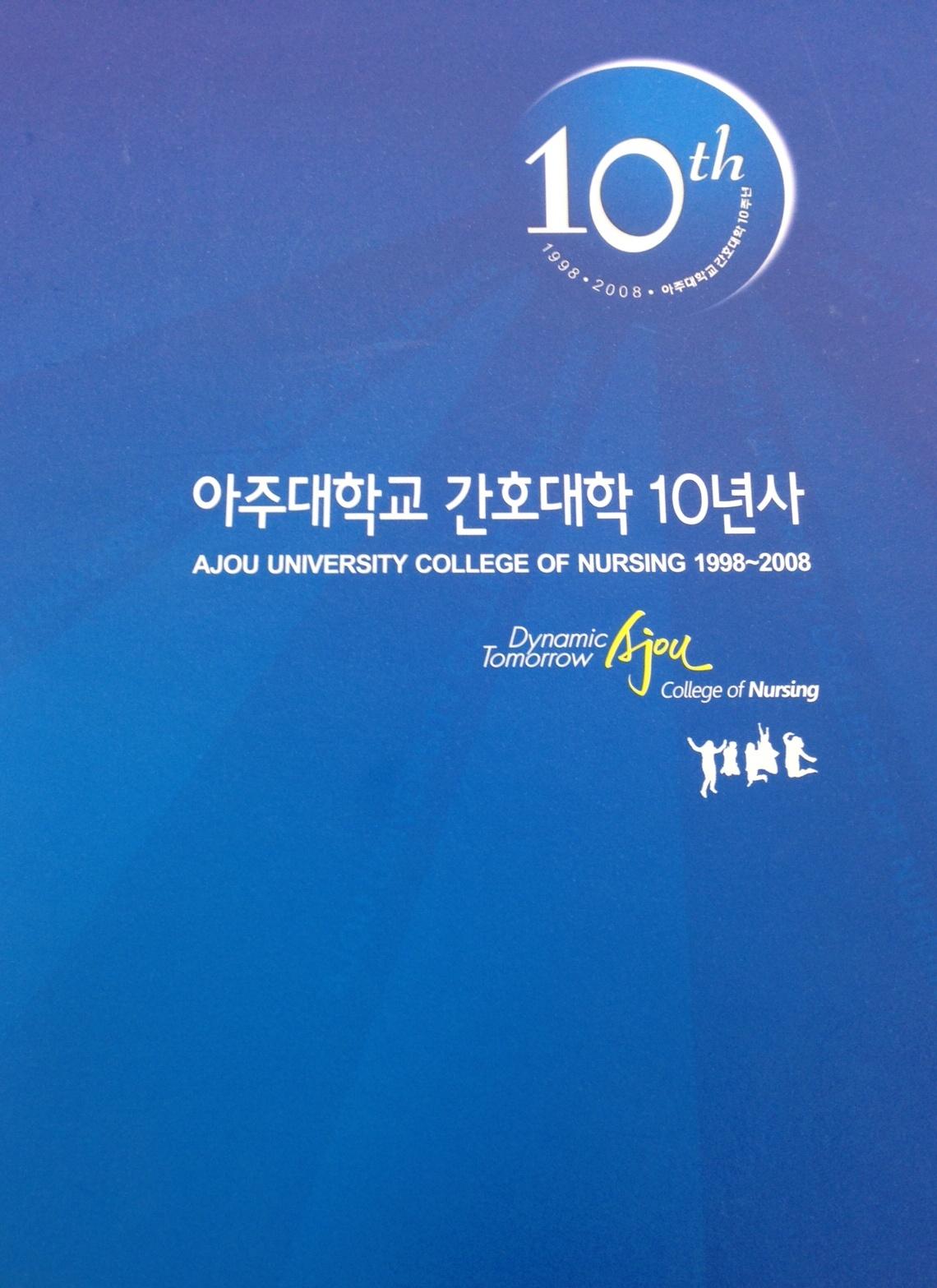 간호대학 10년사(1998-2008) 발간